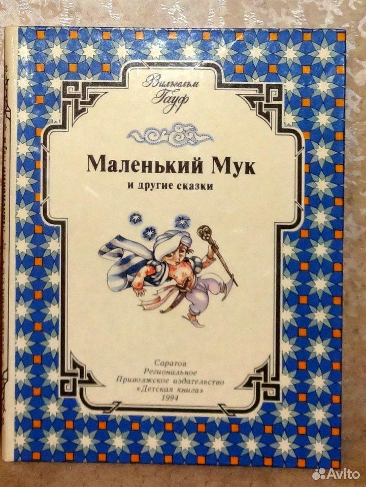 Детские книги  89173064025 купить 2