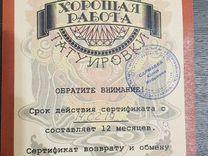 Сертификат в тату салон — Билеты и путешествия в Казани