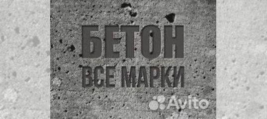 Бетон в кореновске купить бетонная смесь м 100