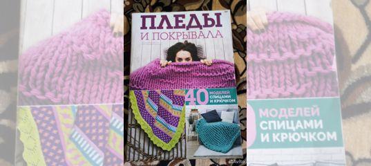 журналы по вязанию сабринаburda вязаная мода и др купить в