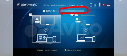 Передатчик изображения со смартфона на TV по Wi-Fi
