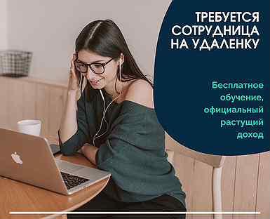 работа онлайн мамоново