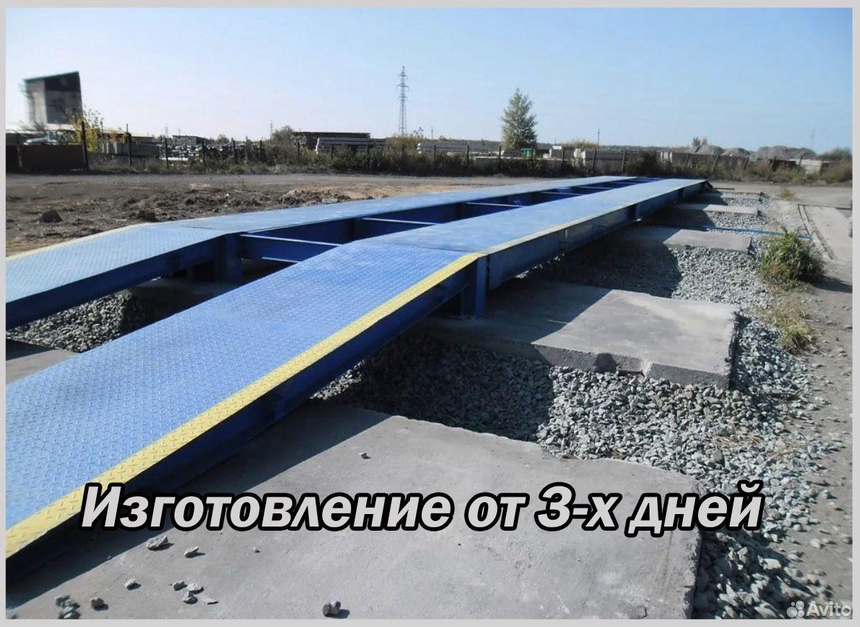 Автомобильные весы 18 метров 80 тонн  89527612593 купить 4