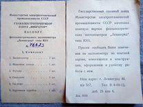 Экспонометр Ленинград