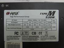 Hiper 530w