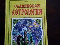 А. Асов Славянская астрология