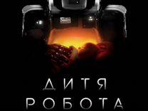 """""""Дитя робота"""" 18 июня"""