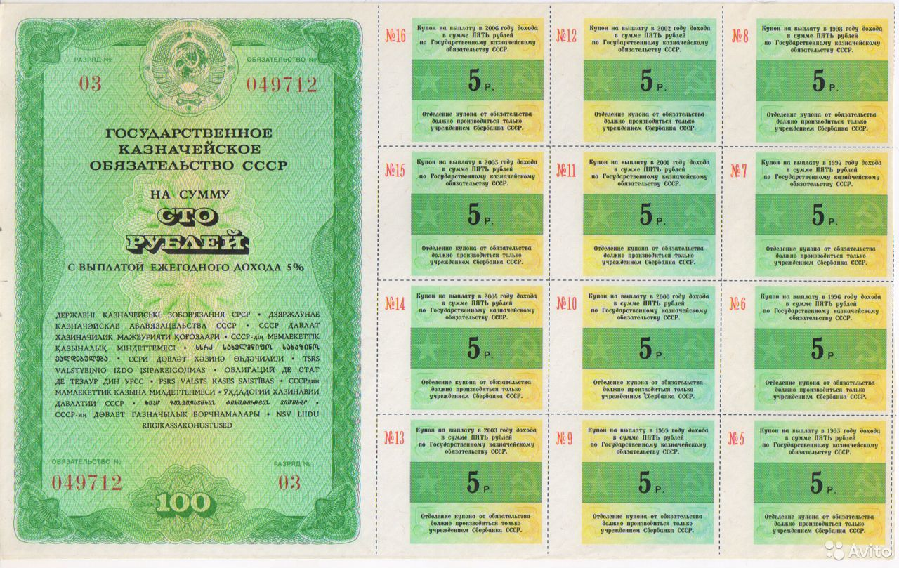 Казначейское обязательство на 100 рублей 1990 г  89057559940 купить 1