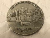 Медаль Эрмитаж Театральный зал