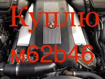 Двигатель M62B46 м62б46