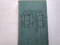 А.Беляев,1964