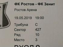 Билеты Ростов-Зенит