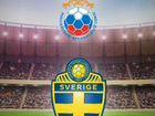 Россия - Швеция 2 билета