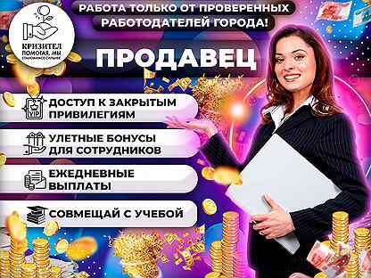 Работа для девушки в нижнем новгороде с ежедневной оплатой вебкам тольятти работа