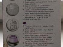 Подогреватель для бутылочек и термосумка