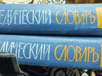 Ретро (энциклопедический словарь 1964 год ) 2том