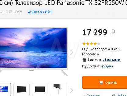 "Новый 32"" 80см Белый Телевизор LED Panasonic Гаран"