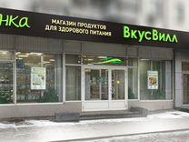 Продажа арендного бизнеса в Москве