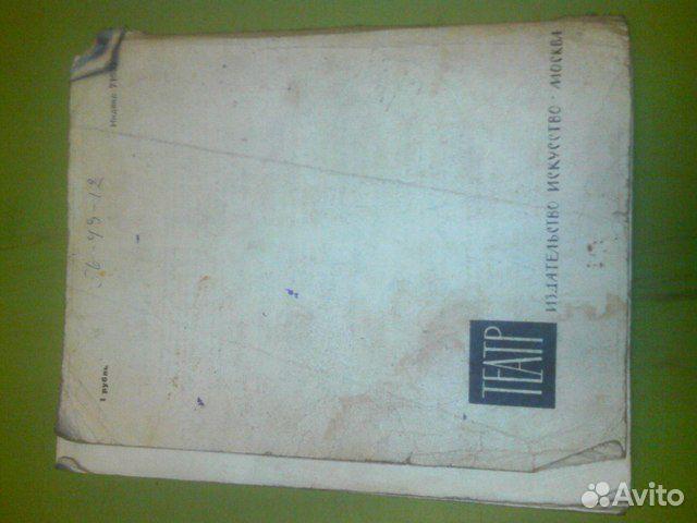 Журнал Театр СССР 1963 год  89231161221 купить 10