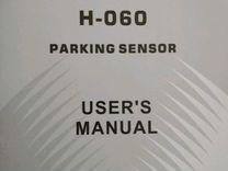 Парктроник Park Master H-060
