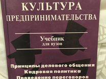 Учебник культура предпринимательства В. В. Томилов