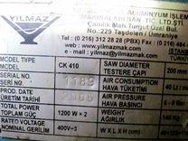 Станок для резки штапика Yilmaz CK 410