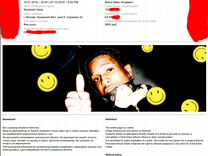 Билеты на Asap Rocky, VIP и фан-зона (10 июля мск)
