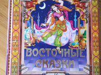 Сказки восточные. ЖК Суворовский