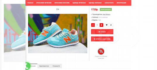 0c65b8f6c Готовый интернет-магазин кроссовок. Дропшиппинг купить в Саратовской  области на Avito — Объявления на сайте Авито