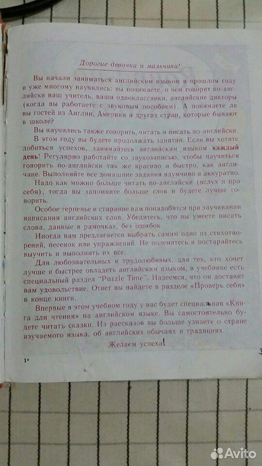Английский язык Верещагина, Притыкина  89285404919 купить 2