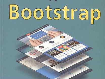Создание сайта своими руками на bootstrap проверка компании по инн сайт налоговой