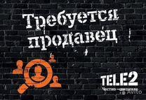 Продавец-консультант Теле2 в ТЦ Русь на Волге