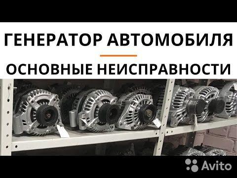 Ремонт генератора фольксваген транспортера т5 купить фольксваген транспортер в самарской области